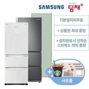 렌탈몰  상품권 최대30만원+후기커피쿠폰 딤채&삼성전자&LG전자 김치냉장고 (뚜껑형 스탠드형) 렌탈 특가행사