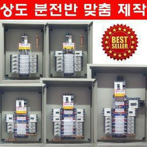 SD/분전반/분전함/전기박스/분전반제작/차단기/배전반
